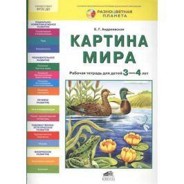 Андреевская Е. Картина мира. Рабочая тетрадь для детей 3-4 лет