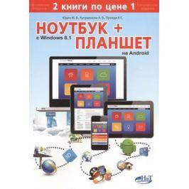 Юдин М., Финкова М., Прокди Р. Ноутбук с Windows 8.1 + Планшет на Android. 2 книги по цене 1