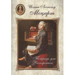 Астахова Н. (сост.) Иоганн Леопольд Моцарт. Тетрадь для Вольфганга