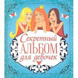 Феданова Ю. Секретный альбом для девочек