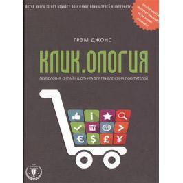 Джонс Г. Кликология. Психология онлайн-шопинга для привлечения покупателей
