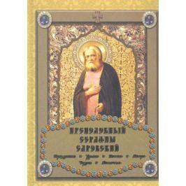 Шахов М. Преподобный Серафим Саровский