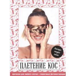 Крашенинникова Д. (ред.) Плетение кос. Быстро, модно, легко