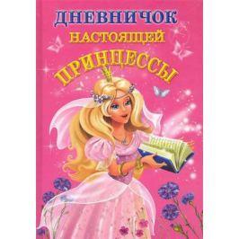 Дмитриева В. Дневничок настоящей принцессы