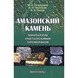 Остроумов М. (ред.) Амазонский камень. Минералогия. Кристаллохимия. Типоморфизм