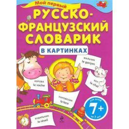 Панова О. Мой первый рус.-франц. словарик в картинках
