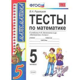 Рудницкая В. Тесты по математике 5 класс. К учебнику Н.Я. Виленкина и др.