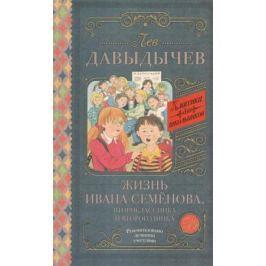 Давыдычев Л. Жизнь Ивана Семенова, второклассника и второгодника
