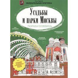 Буткова О. Усадьбы и парки Москвы. Раскраска-путеводитель