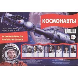 Савушкин С. (ред.) Космонавты. Тематический уголок для ДОУ