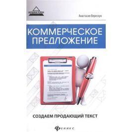 Верескун А. Коммерческое предложение: создаем продающий текст