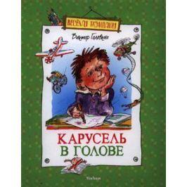 Голявкин В. Карусель в голове