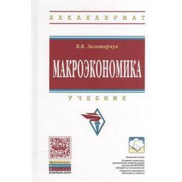 Золотарчук В. Макроэкономика. Учебник