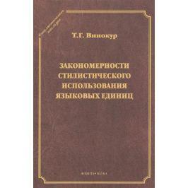 Винокур Т. Закономерности стилистического использования языковых единиц