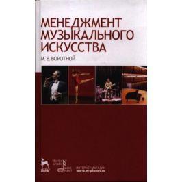 Воротной М. Менеджмент музыкального искусства