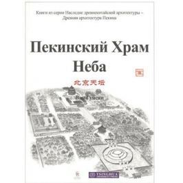 Ван Гуйсян Пекинский Храм Неба