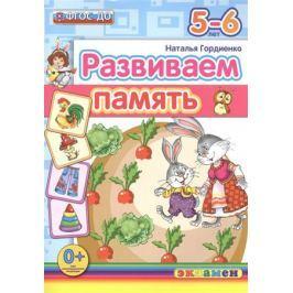 Гордиенко Н. Развиваем память (5-6 лет)