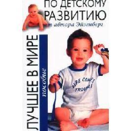 Эйзенберг А. Лучшее в мире пособие по детскому развитию