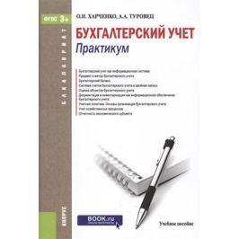 Харченко О., Туровец А. Бухгалтерский учет. Практикум