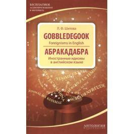 Шитова Л. Gobbledegook. Foreignisms in English. Абракадабра. Иностранные идиомы в английском языке