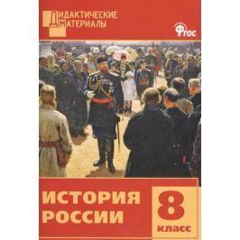 Уткина Э. (сост.) История России. Разноуровневые задания. 8 класс