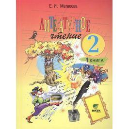 Матвеева Е. Литературное чтение. Учебник для 2 класса начальной школы. В 2-х книгах. Книга 1. Каким бывает слово? 13-е издание