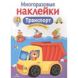 Вовикова О., Куранова Е. (худ.) Транспорт. Дополни картинку. Многоразовые наклейки
