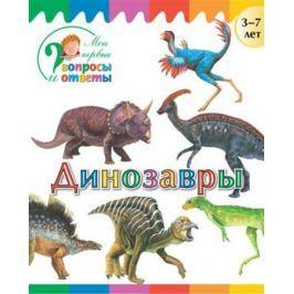 Орехова А. Динозавры. 3-7 лет