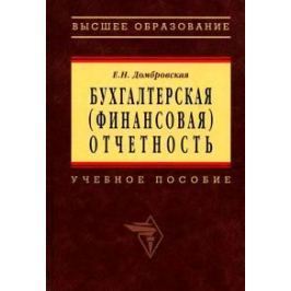 Домбровская Е. Бух.