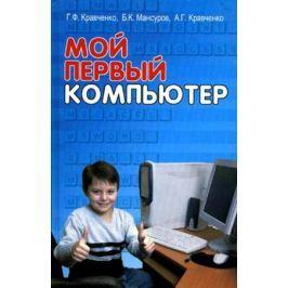 Кравченко Г. и др. Мой первый компьютер