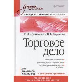 Афанасенко И., Борисова В. Торговое дело для бакалавров и магистров