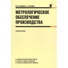 Правиков Ю., Муслина Г. Метрологическое обеспечение производства