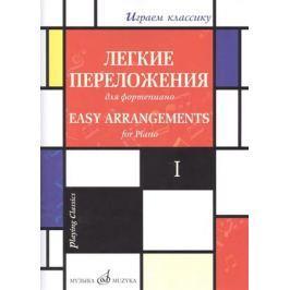 Мовчан С. (сост.) Легкие переложения для фортепиано. Easy arrangements for Piano. I
