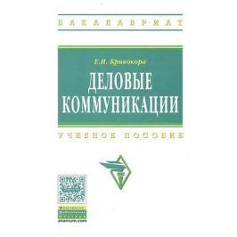 Кривокора Е. Деловые коммуникации. Учебное пособие