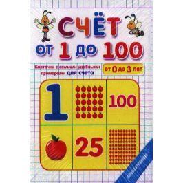 Счет от 1 до 100