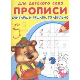 Шестакова И. (ред.) Считаем и решаем правильно. Для детей от 4 лет
