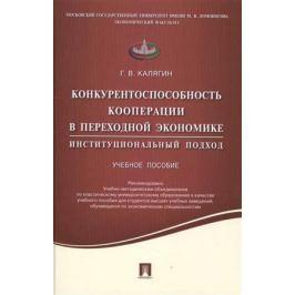 Калягин Г. Конкурентноспособность кооперации в переходной экономике: институциональный подход. Учебное пособие