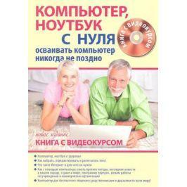 Комягин В., Иванов С. Компьютер, ноутбук с нуля для тех кому… . Осваивать компьютер никогда не поздно. Новое издание