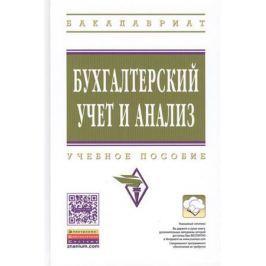 Сигидов Ю., Рыбянцева М. (ред.) Бухгалтерский учет и анализ. Учебное пособие