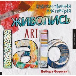 Форман Д. Художественная мастерская: живопись. 52 урока, вдохновленных художниками, материалами, временем, местом и техникой