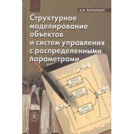 Рапопорт Э. Структурное моделирование объектов и систем управления с распределенными параметрами