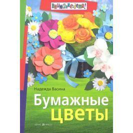 Васина Н. Бумажные цветы