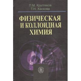 Кругляков П., Хаскова Т. Физическая и коллоидная химия. Издание третье, исправленное