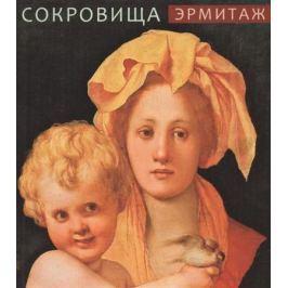Ермакова П. (ред.) Сокровища
