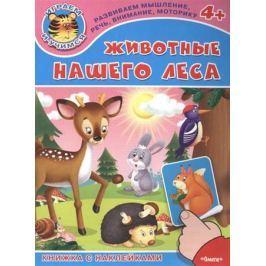 Русакова Е. Животные нашего леса. Книжка с наклейками