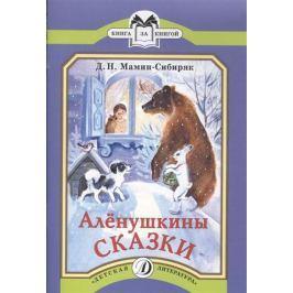 Мамин-Сибиряк Д. Аленушкины сказки