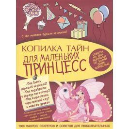 Ригарович В. Копилка тайн для маленьких принцесс