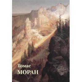 Астахов Ю. Томас Моран