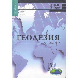 Поклад Г., Гриднев С. Геодезия