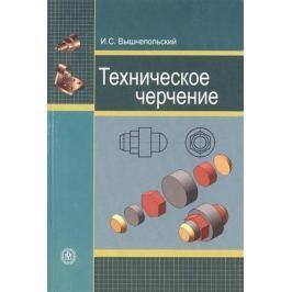 Вышнепольский И. Техническое черчение